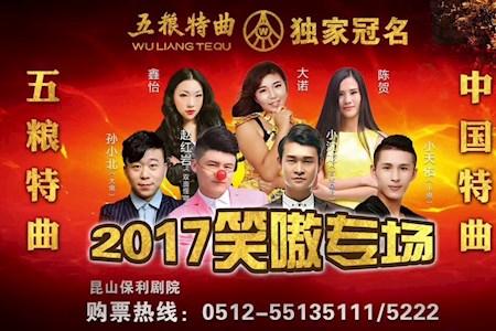 小沈龙-2017笑傲专场,笑傲巡演第70场(昆山站)