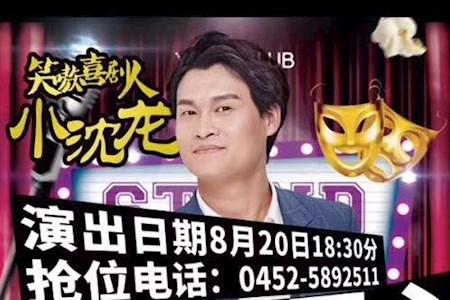 """""""喜剧笑星""""小沈龙-齐齐哈尔汽车产业园商业演出"""