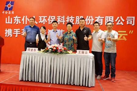 王丽云老师代言山东仆人环保科技签约仪式