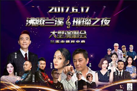 陈小春-沸腾兰溪·璀璨之夜·大型群星演唱会