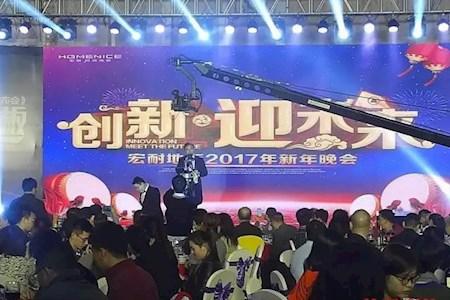 2017年宏耐地板(000910)年会策划案例