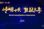 蒂高卫浴十周年感恩盛典暨新品全球发布会即将举行!