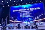 全国生命教育2018年年会暨十周年庆典举行