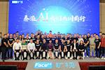 2018旷视科技核心代理商会议举办 共瞻AI+行业物联未来发展方向