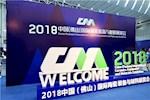 凝心聚力 向世界出发 2018中国(佛山)国际陶瓷装备与材料展览会 盛大开幕