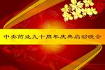 年会庆典——中央药企九十周年庆典晚会