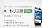 乐享云爆裂变KPI直播-互联网时代店铺商业运营必备的私域流量营销系统