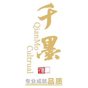 深圳千墨文化传播有限公司