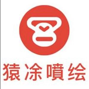 深圳市猿图喷画广告设计有限公司