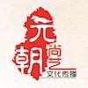 深圳市元朝尚艺文化传播有限公司