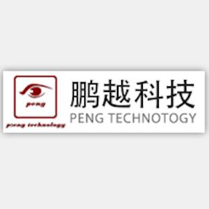 深圳市鹏越科技有限公司