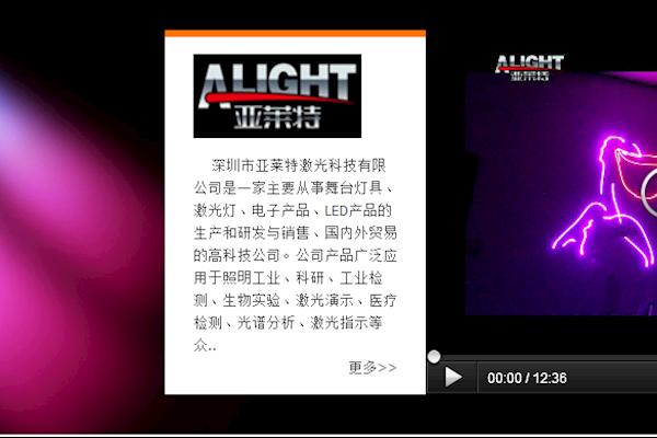 深圳亚莱特激光科技有限公司