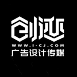 创迹广告(深圳)有限公司