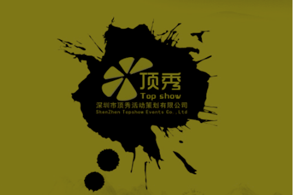 深圳市顶秀活动策划有限公司