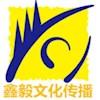 深圳市鑫毅文化传播有限公司
