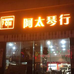 深圳市阿太琴行有限公司