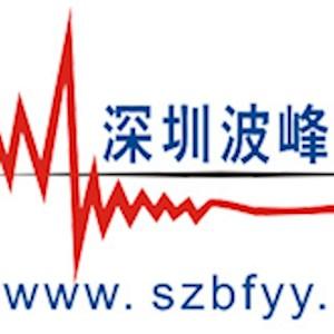 深圳波峰演艺设备有限公司