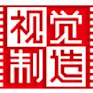 深圳市视觉制造影视传媒有限公司