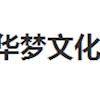 深圳市华梦文化传播有限公司