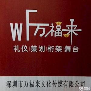 深圳市龙岗区万福来文化传媒广告经营部