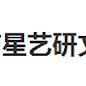 深圳市星艺研文化传播有限公司