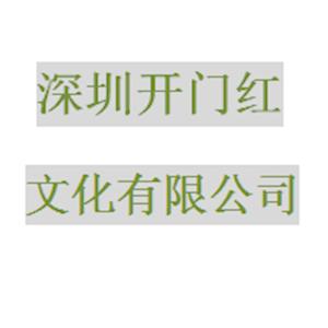 深圳开门红文化有限公司