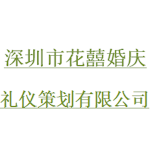 深圳市花囍婚庆礼仪策划有限公司