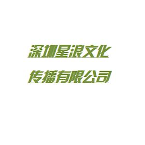 深圳星浪文化传播有限公司