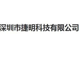深圳市捷明科技有限公司