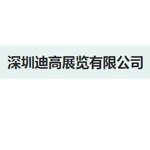 深圳迪高展览有限公司