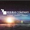 深圳市时空焦点文化传播有限公司