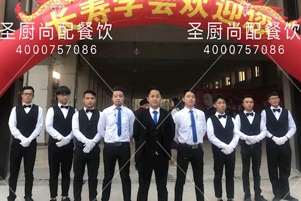 广东圣厨尚配餐饮文化有限公司