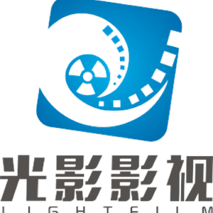 东莞市光影影视文化传媒有限公司