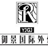 深圳御景国际餐饮有限公司