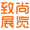 广州市荔湾区致尚展览策划服务部
