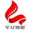广州市华亿广告摄影设计有限公司