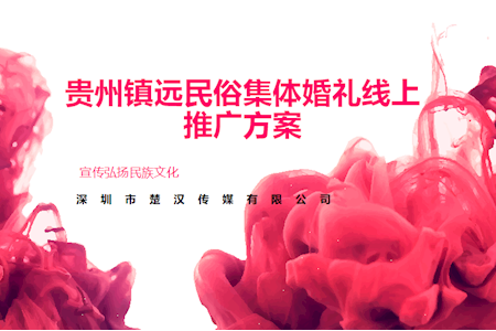贵州镇远民俗集体婚礼线上推广方案