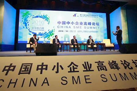 中国中小企业高峰论坛
