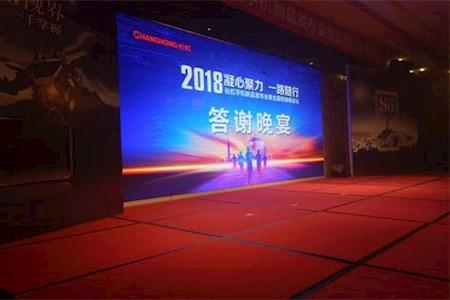 2018长虹手机新品发布会暨全国经销商大会