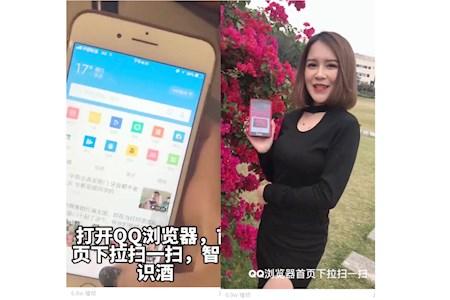 QQ浏览器线上推广