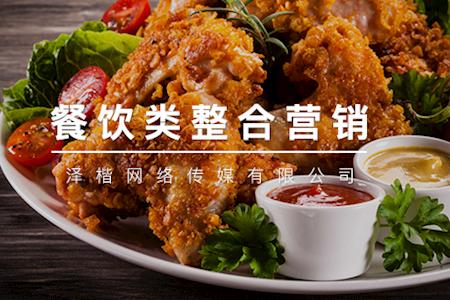 【餐饮类整合营销案例】蜜哆哆炸鸡全网霸屏整合营销策划推广