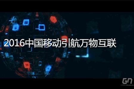 中国移动创客马拉松—活动记录片