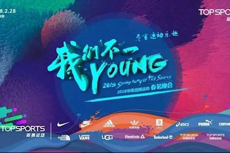 我们不一YOUNG|滔搏运动年会活动直播