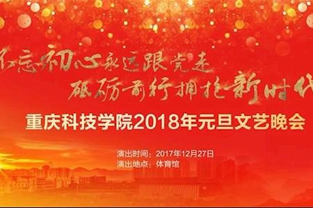 重庆科技学院2018年元旦文艺晚会现场直播