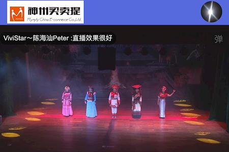 兰坪白族普米族自治县成立30周年庆典活动网络直播和网红直播推广