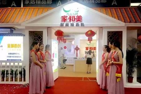 广州建博会家和美展厅设计搭建+活动策划执行+网红直播