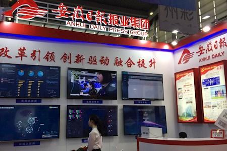 2018深圳文博会安徽日报集团参展及VR全景展示活动