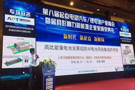 深圳第八届起点电动汽车/锂电池产业峰会及答谢会|品牌活动策划与执行