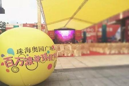 Ehoosun助力珠海奥园新品发布圆满成功!