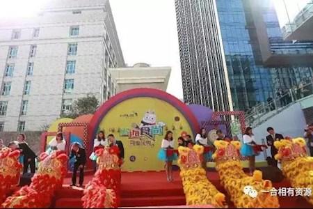 情人节,爱在深圳HALO PLACE